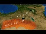 Древнейшие народы и государства армянского нагорья