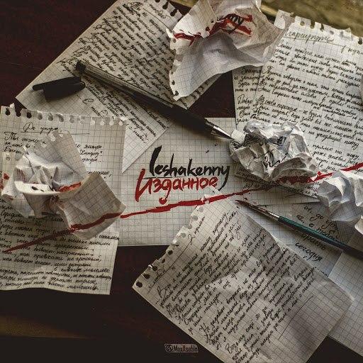 leshakenny album Изданное