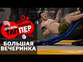 УПАЛ НА ШЕЮ в батутном центре - Очень тупой Таппер (3 сезон, 1 серия)