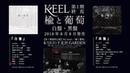 KEEL楡と葡萄 白盤・黑盤 full Trailer