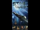 Последняя грань / Звёздные поиски / Terminal Voyage / Star Quest 1994 720HD