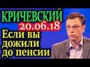 КРИЧЕВСКИЙ Институт власти в ситуации неминуемого провала 20 06 18