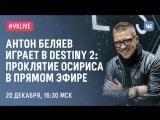 #VKLive: Антон Беляев (Therr Maitz) играет в Destiny 2: Проклятие Осириса