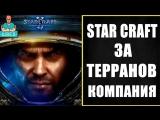 StarCraft 2 Wings of Liberty Прохождение СтарКрафт 2 Крылья свободы Прохождение Часть 4