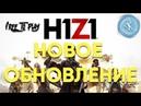 FREE TO PLAY. НОВОЕ ОБНОВЛЕНИЕ В H1Z1!