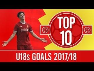 Top 10 U23s Goals 2017/18 | Ings, Wilson, Brewster and more