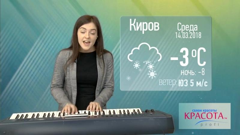 Первый городской канал в Кирове - погода утро 14 03 2018 » Freewka.com - Смотреть онлайн в хорощем качестве