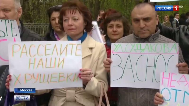 Вести Москва • Сотни жителей собрались на митинг за реновацию в Сокольниках
