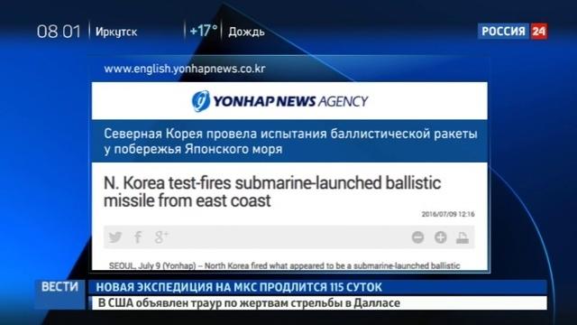 Новости на Россия 24 • Эксперты пуск северокорейской ракеты был неудачным