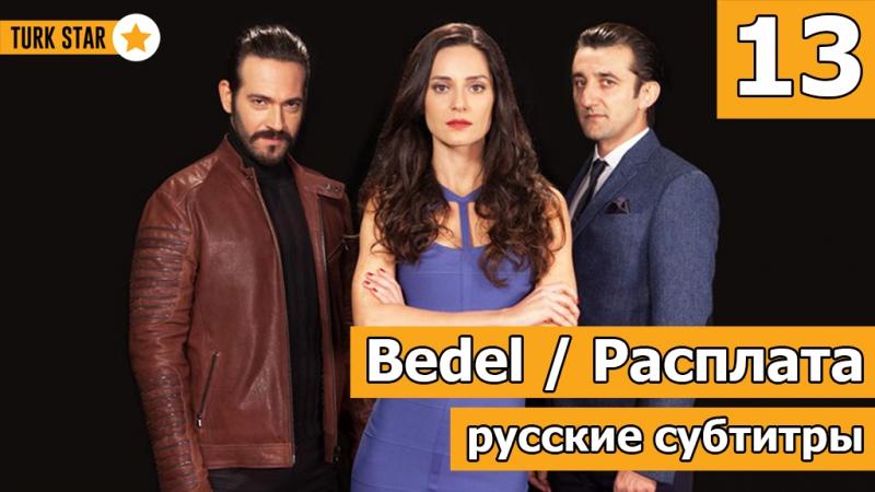 13 серия Bedel / Расплата (русские субтитры)