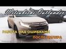 Mitsubishi Outlander усиление охраны StarLine после дилера