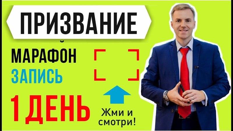 1 день марафон Призвание 21.05.2018 20.00 мск Тимофей Стадник