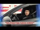 Автолюбительницы Ревды поздравляют защитников Отечества с праздником mp4