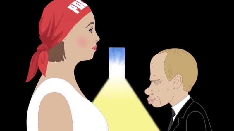 Маленький и Большая.Мультфильм про Путина .Вова насилует Россию