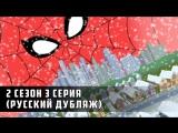 Грандиозный Человек-Паук - 2 сезон 3 серия (Дубляж)