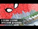 Грандиозный Человек Паук 2 сезон 3 серия Дубляж