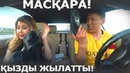 МАСҚАРА! ҚАЗАҚ Таксист жас қызды ЖЫЛАТТЫ! | Таксист довёл красавицу!