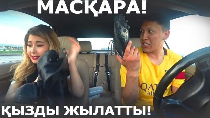 МАСҚАРА! ҚАЗАҚ Таксист жас қызды ЖЫЛАТТЫ!   Таксист довёл красавицу!