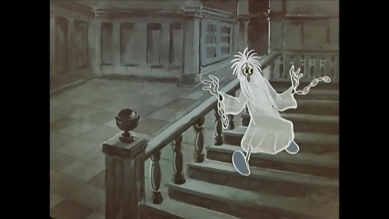 «Кентервильское привидение» (1970), реж. Зинаида Брумберг, Валентина Брумберг