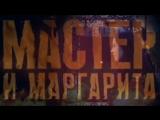 Мастер и Маргарита в современном мире - Короткометражный фильм