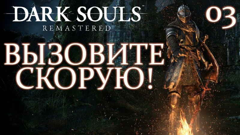 Dark Souls: Remastered - ДЕМОН-ТЕЛЕЦ, Я ИДУ ЗА ТОБОЙ! 3 (EKBplay)
