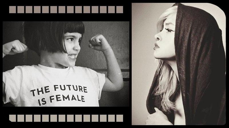 ★ ЧТО Я ДУМАЮ О... Феминизме и Сексизме ★ хИМХОх