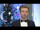 30 12 2017 часть 2 Концерт оперных певцов в особняке Матильды Кшесинской