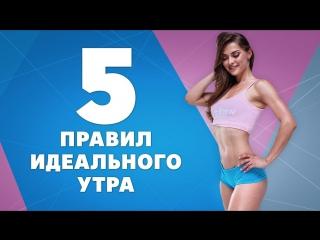 5 правил идеального утра [Workout   Будь в форме]