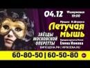 Московская оперетта Летучая мышь. 04.12.2017