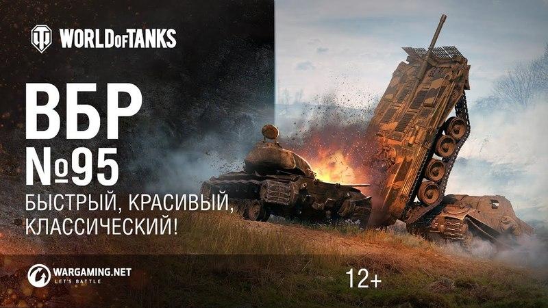 ВБР №95 Быстрый красивый классический worldoftanks wot танки wot