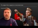 Анатолий Шарий Почему удалили интервью Андрея Данилко