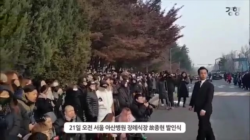 """경향신문 샤이니 종현 발인 엄수, 팬들 마지막 함께 하며 """"고마웠어"""""""