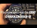Распаковка часов Casio G Shock GN 1000B 1A Оригинальные часы Наручные часы
