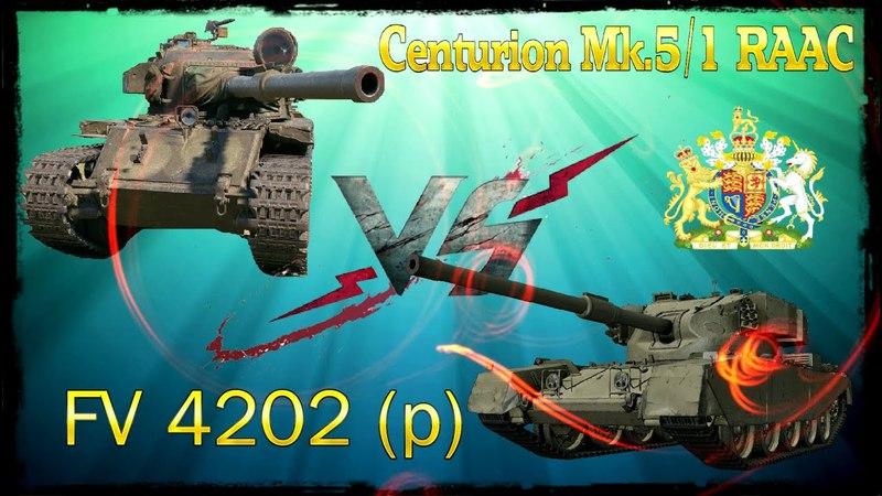 Centurion Mk 5 1 RAAC vs FV 4202 P Кто из них лучше Халявный или за Деньги