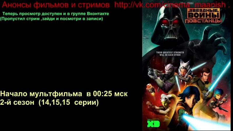 Звёздные войны Повстанцы 2 й сезон 14 15 16 серии