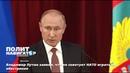 Владимир Путин заявил что не советует НАТО играть на обострение
