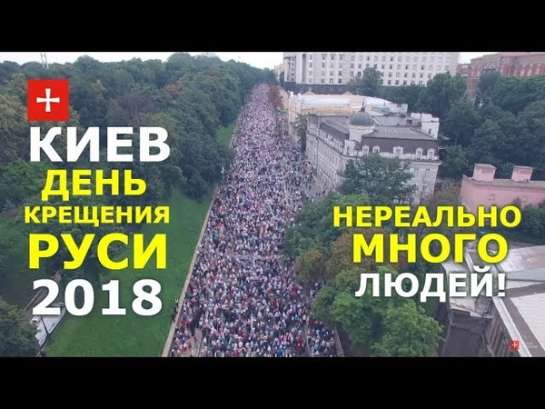 1030-летие крещения Руси, Крестный ход 2018 с небес и земли