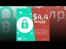 Рынок криптовалют в цифрах 14 27 мая