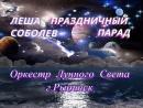 ПРАЗДНИЧНЫЙ ПАРАД, ЛЕША СОБОЛЕВ, Оркестр Лунного Света, г.Рыбинск.PARADE, ALEX SOBOLEV, Orchestra, Moonlight, Rybinsk.