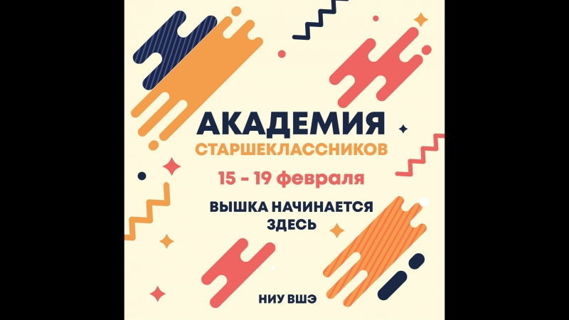Академия Старшеклассников