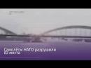 Натовские бомбардировки Югославии