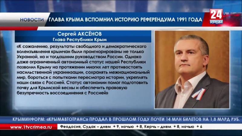 За самоотверженный труд, патриотизм и поддержку в День Республики поблагодарил крымчан Сергей Аксёнов