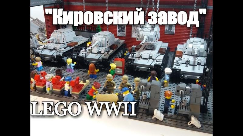 LEGO WWII : Кировский завод . Танки кв-1