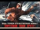 Алексей Исаев: 1942 год - самый чёрный и страшный