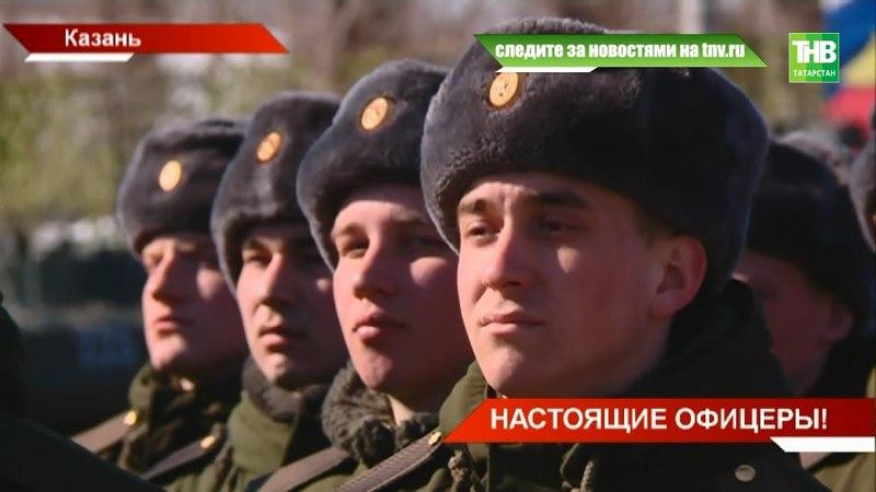 122 студента Казанского танкового училища стали профессиональными военными - ТНВ
