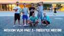 ATW Team Vlog - Moscow Worldcup 2018 - Part 3 - Freestyle Meeting Bengau, Pavlov, Misha, EVG, AnyOne