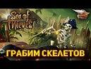 Стрим - Sea of Thieves - Грабим скелетов на Галеоне - Самый большой клад в игре