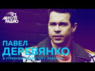 Павел Деревянко - о стриптизе,
