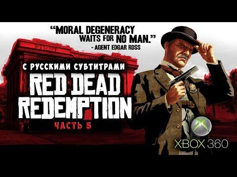 Red Dead Redemption ► с русскими субтитрами ►Часть 5 ► XBOX 360