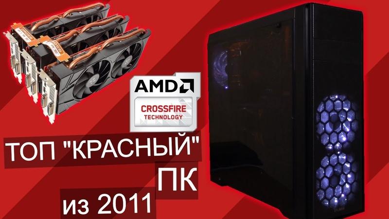 Топ сборка от красных из 2011 года Phenom ii x6 1050T CROSSFIRE 2x HD6850